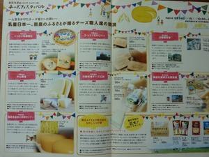 チーズイベント2.jpg