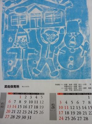 武佐小中学校カレンダーブログ.jpg