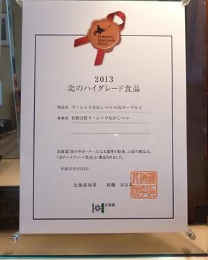 P1020273北のハイグレード賞状.jpg